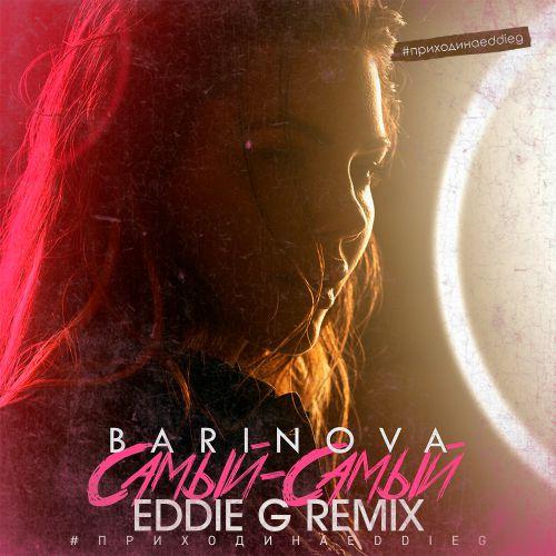 Barinova - Самый-самый (Eddie G Remix) [2020]
