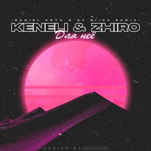 Keneli & Zhiro - Для неё (Daniel Onyx & Dj Erika Remix) [2020]