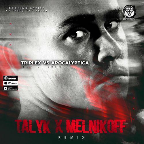 Triplex vs. Apocalyptica - Бой с тенью (Talyk & Melnikoff Remix) [2020]