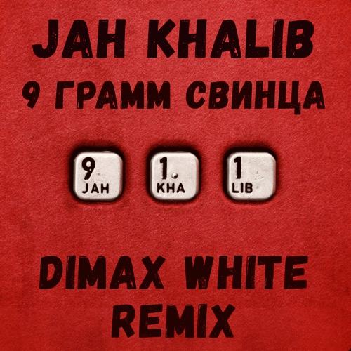Jah Khalib - 9 грамм свинца (Dimax White Remix) [2020]