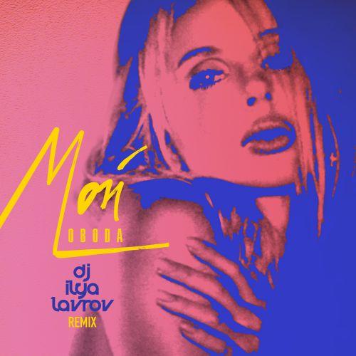 Loboda - Мой (DJ Ilya Lavrov Remix) [2020]