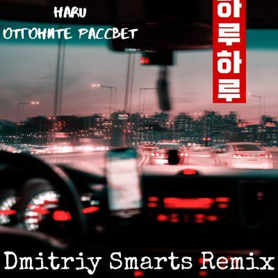 Haru - Отгоните рассвет (Dmitriy Smarts Remix) [2020]