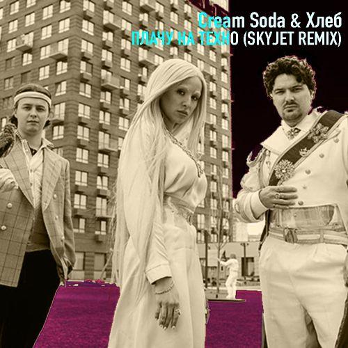 Cream Soda ft. Хлеб - Плачу на техно (Skyjet Remix) [2020]