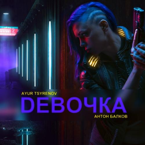 Ayur Tsyrenov feat. Антон Балков - Девочка (cover Мумий Тролль) [2020]