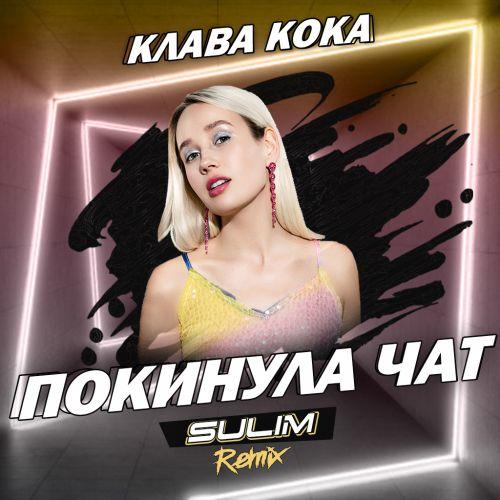 Клава Кока - Покинула чат (Sulim Remix) [2020]