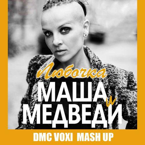 Маша и медведи vs. Groove Delight - Любочка (Dmc Voxi Mush Up) [2020]