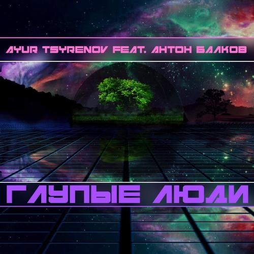Ayur Tsyrenov feat. Антон Балков - Глупые люди (cover Hi-Fi) [2020]