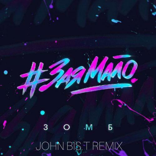 Зомб - #Заямало (John Bis.T Remix) [2020]