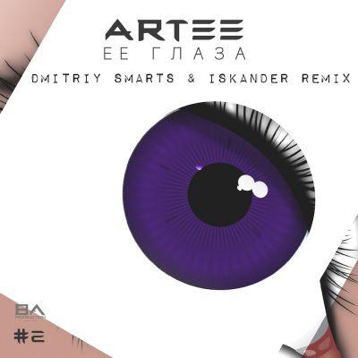 Artee - Ее глаза (Dmitriy Smarts & Iskander Remix) [2020]