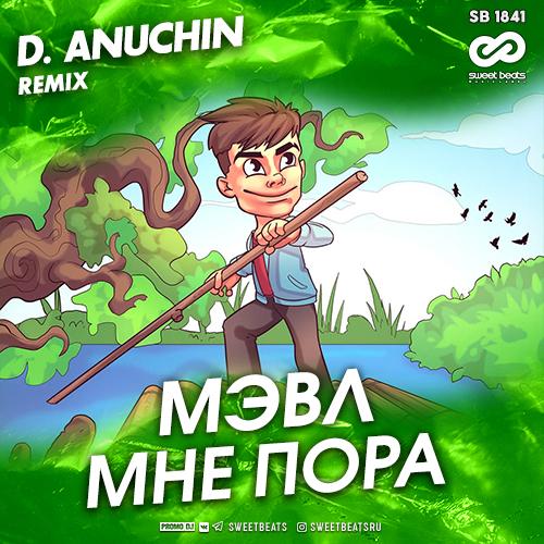 Мэвл - Мне пора (D. Anuchin Remix) [2020]