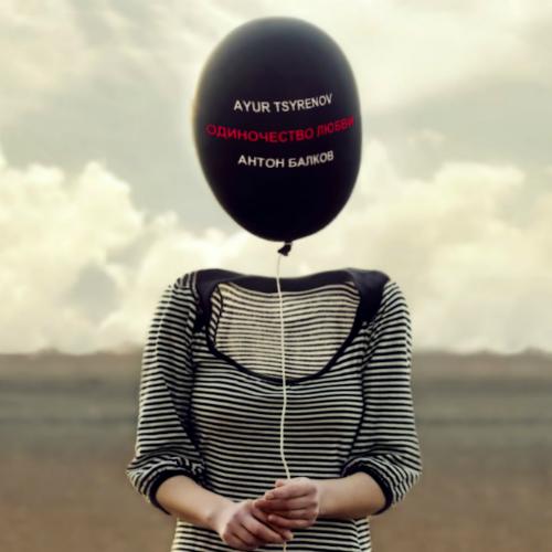 Ayur Tsyrenov feat. Антон Балков - Одиночество любви (cover Винтаж) [2020]