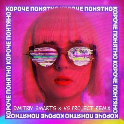 Анна Тринчер - Короче, понятно (Dmitriy Smarts & Vs Project Radio Remix) [2020]