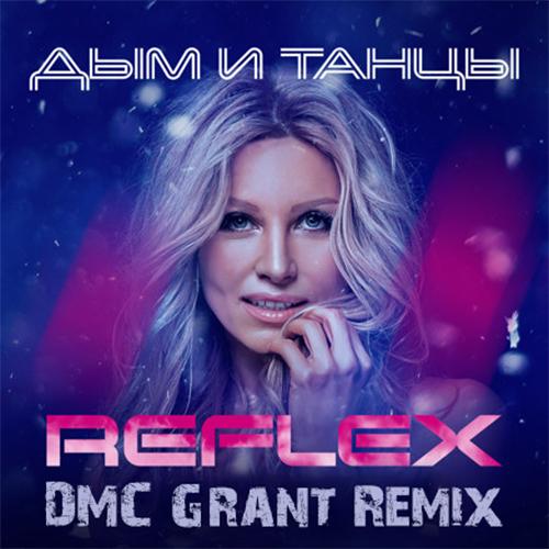 Reflex - Дым и танцы (Dmc Grant Remix) [2020]
