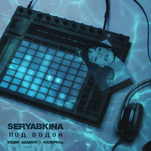 Ольга Серябкина - Под водой (Vadim Adamov & Hardphol Remix) [2020]