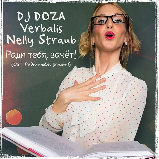 Verbalis & Nelly Straub & DJ Doza - Ради тебя, зачет! [2016]