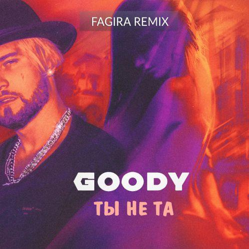 Goody - Ты не та (Fagira Remix) [2020]