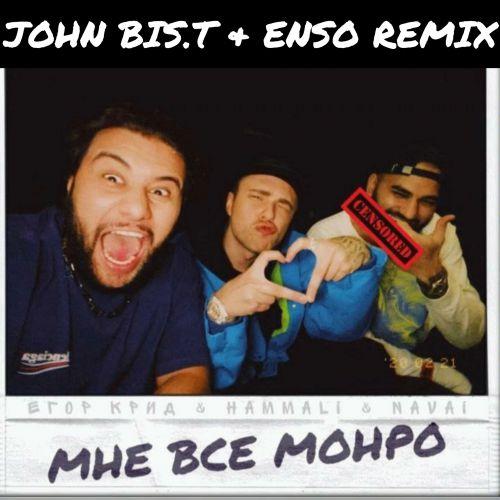 Егор Крид & Hammali & Navai - Мне все Монро (John Bis.T & Elso Remix) [2020]