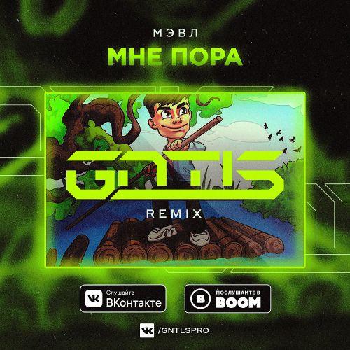 Мэвл - Мне пора (Gntls Remix) [2020]