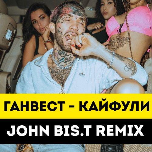 Ганвест - Кайфули (John Bis.T Remix) [2020]