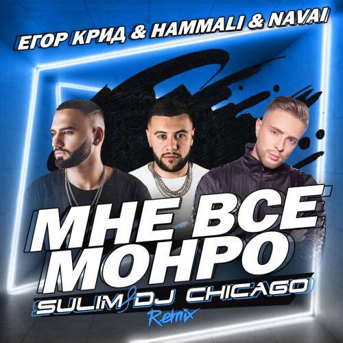 Егор Крид & Hammali & Navai - Мне все Монро (Sulim & Dj Chicago Remix) [2020]