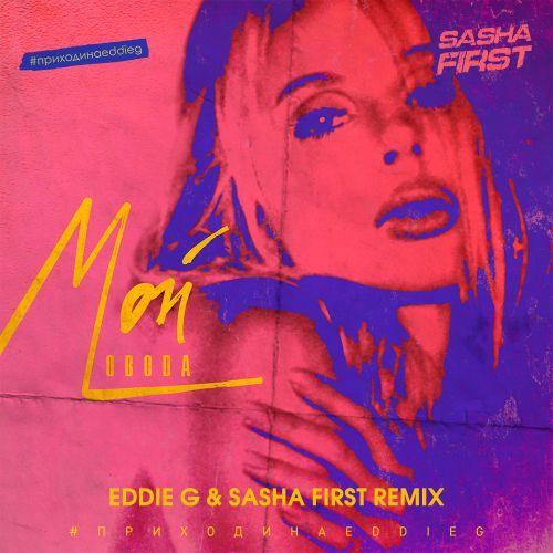 Loboda - Мой (Eddie G & Sasha First Remix) [2020]