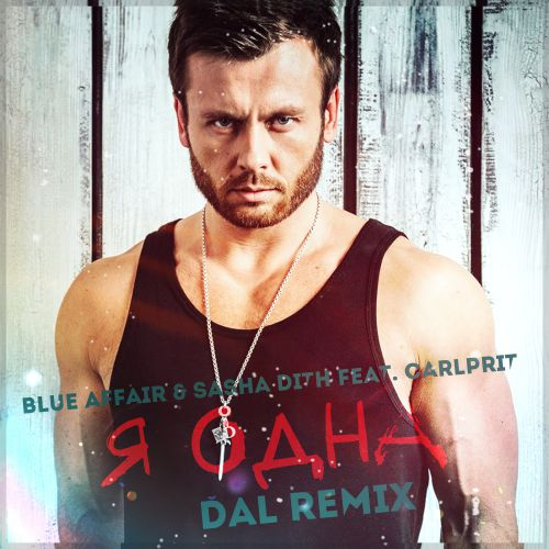 Blue Affair & Sasha Dith feat. Carlprit - Я одна (Dal Remix) [2020]