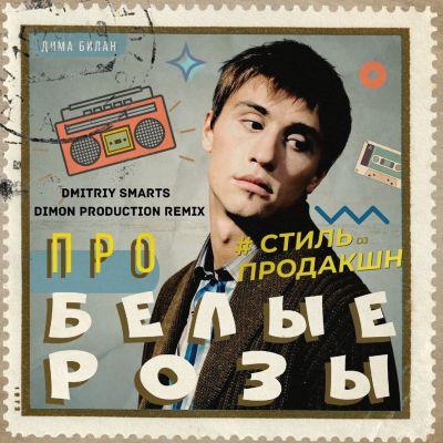 Дима Билан - Про белые розы (Dmitriy Smarts & Dimon Production Remix) [2020]