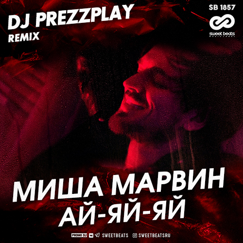 Миша Марвин - Ай-яй-яй (Dj Prezzplay Remix) [2020]