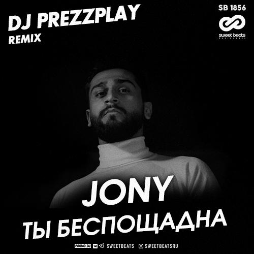 Jony - Ты беспощадна (Dj Prezzplay Remix) [2020]