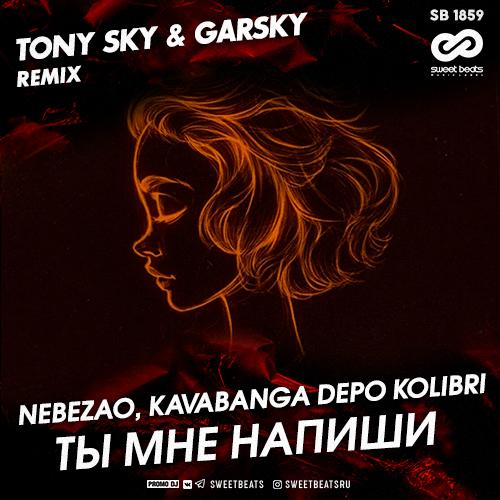 Nebezao, Kavabanga Depo Kolibri - Ты мне напиши (Tony Sky & Garsky Remix) [2020]