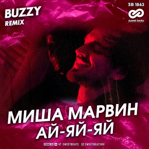 Миша Марвин - Ай-яй-яй (Buzzy Remix) [2020]