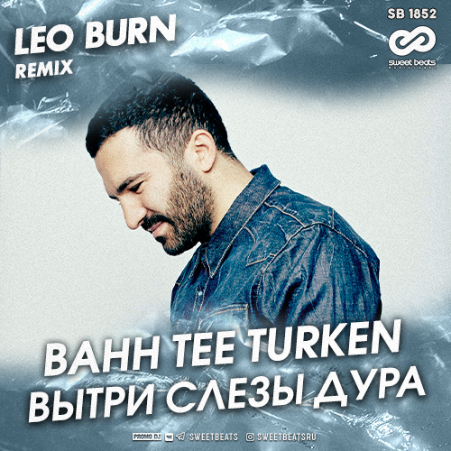 Bahh Tee, Turken - Вытри слезы, дура (Leo Burn Remix) [2020]