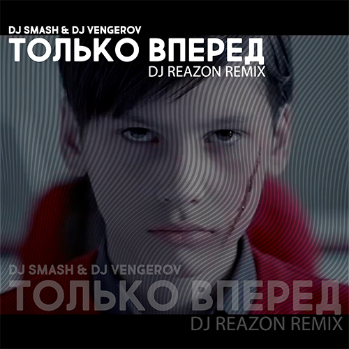 Smash And DJ Vengerov - Только вперед (Dj Reazon Remix) [2020]