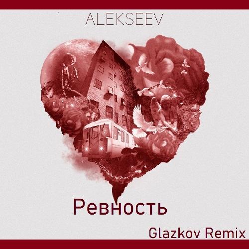 Alekseev - Ревность (Glazkov Remix) [2020]