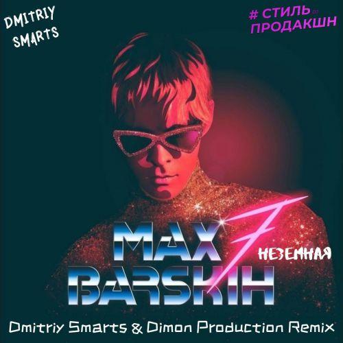 Макс Барских - Неземная (Dmitriy Smarts & Dimon Production Remix) [2020]