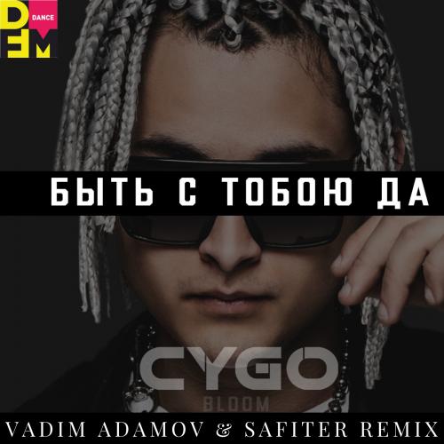 Cygo - Быть с тобою да (Vadim Adamov & Safiter Remix) [2020]