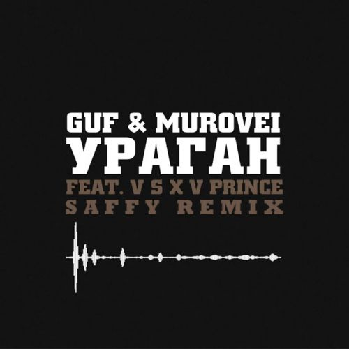 Гуф, Murovei feat. V $ X V Prince - Ураган (Saffy Remix) [2020]