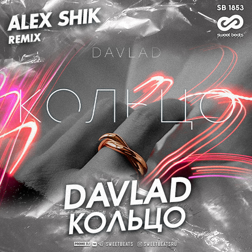 Davlad - Кольцо (Alex Shik Remix) [2020]