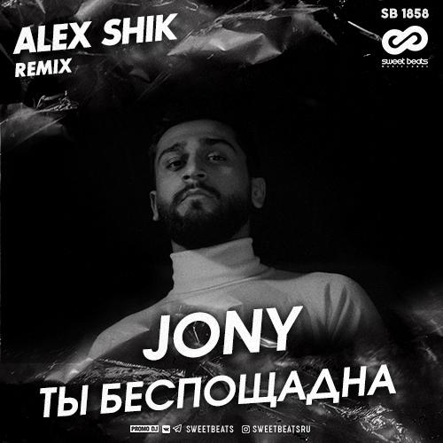 Jony - Ты беспощадна (Alex Shik Remix) [2020]