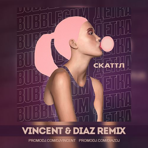 Скаттл - Bubblegum детка (Vincent & Diaz Remix) [2020]