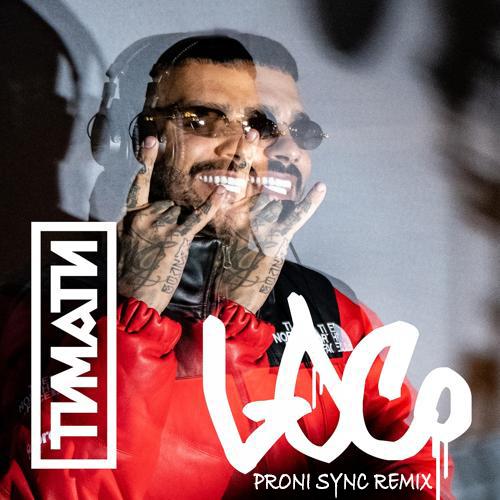 Тимати - Loco (Proni Sync Remix) [2020]