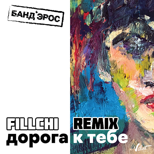 Банд'Эрос - Дорога к тебе (Fillchi Sax Remix) [2020]