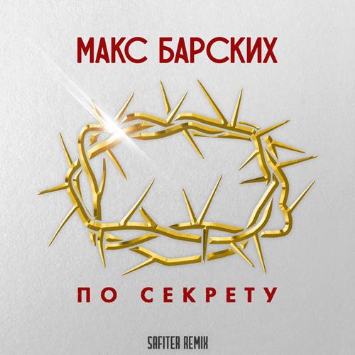 Макс Барских - По секрету (DJ Safiter Remix) [2020]