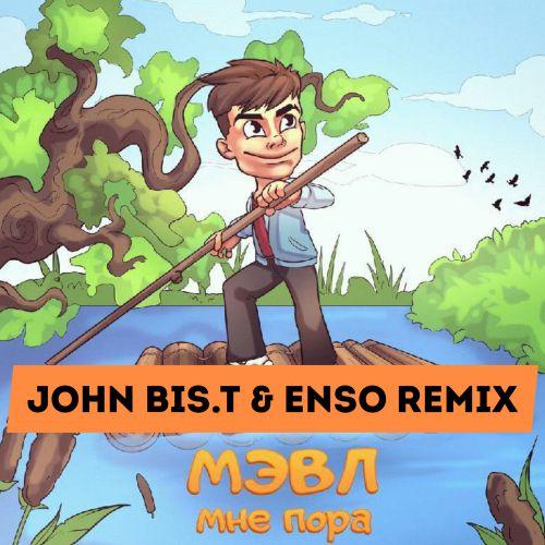 Мэвл - Мне пора (John Bis.T & Enso Remix) [2020]