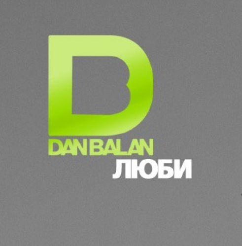 Dan Balan - Люби (Mike Petrov Remix) [2020]