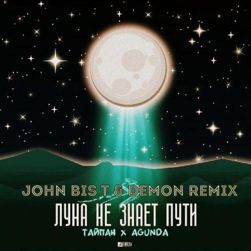 Тайпан & Agunda - Луна не знает пути (John Bis.T & Demon Remix) [2020]