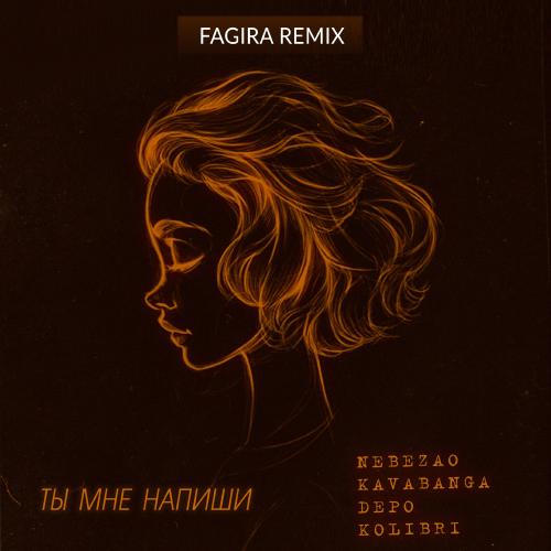 Nebezao feat. Kavabanga Depo Kolibri - Ты мне напиши (Fagira Remix) [2020]