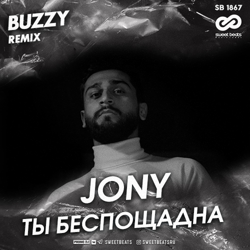 Jony - Ты беспощадна (Buzzy Remix) [2020]