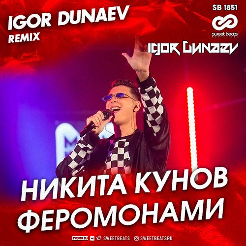 Никита Кунов - Феромонами (Igor Dunaev Remix) [2020]