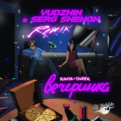 Джаро & Ханза - Вечеринка (Yudzhin & Serg Shenon Remix) [2020]